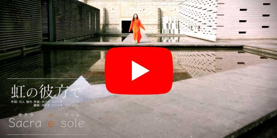 虹の彼方で_youtube